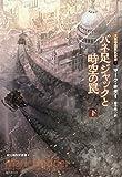 バネ足ジャックと時空の罠〈下〉 (大英帝国蒸気奇譚1) (創元海外SF叢書)