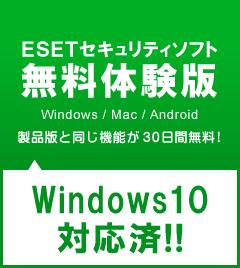 ESETセキュリティソフト Windows 10対応