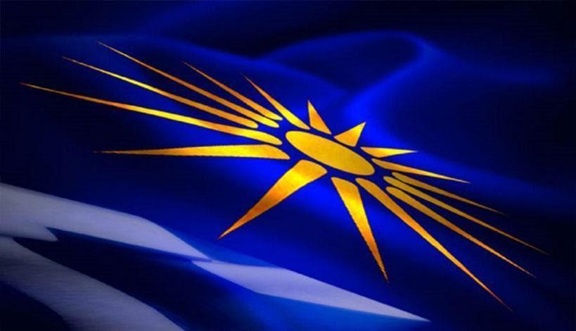 π.Διονύσιος Ταμπάκης: Προσευχή για την Μακεδονία μας