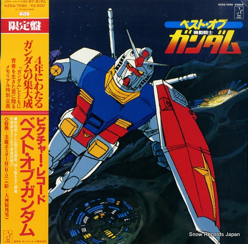MOBILE SUIT GUNDAM best of
