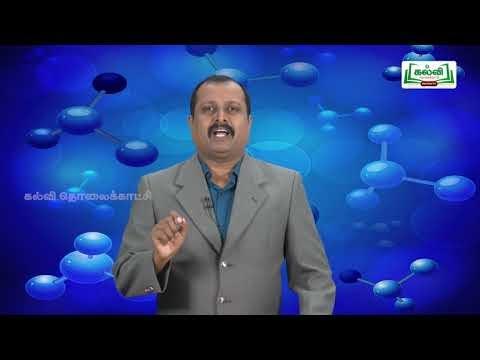 வகுப்பு 10 அறிவியல் அலகு 7 அணுக்களும் மூலக்கூறுகளும் Kalvi TV