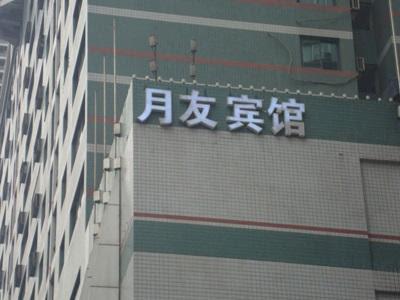 Chongqing Yueyou Hotel Jiangbei East Jianxin Road Branch Reviews