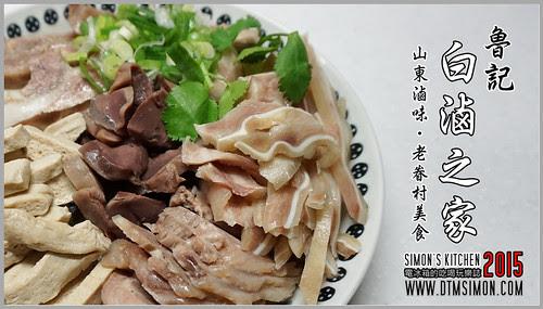 魯記白滷之家00.jpg