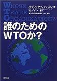 誰のためのWTOか?