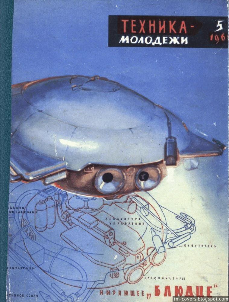 Техника — молодёжи, обложка, 1961 год №5