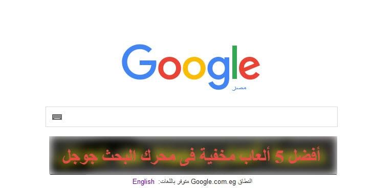 العاب مخفية فى محرك البحث جوجل ! عليك تجربتها