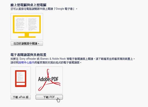 google ebookstore-04