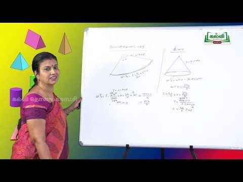 வகுப்பு10 கணக்கு அலகு 7 அளவியல் கூம்பு  கூம்பு சார்ந்த கணக்குகள் Kalvi TV