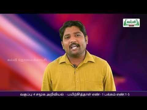 4th Scial Science ஆற்றங்கரை அரசுகள் அலகு 1 பகுதி 1 Kalvi TV
