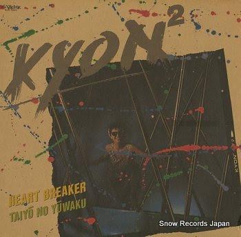 KYON2 heart breaker