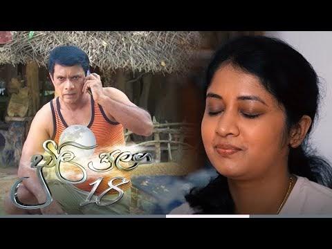 Duwili Sulanga | Episode 18 - (2021-06-15)