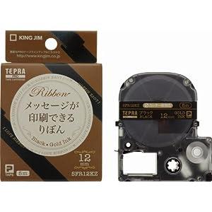 KING JIM テプラPROテープカートリッジ りぼん ブラック SFR12KZ