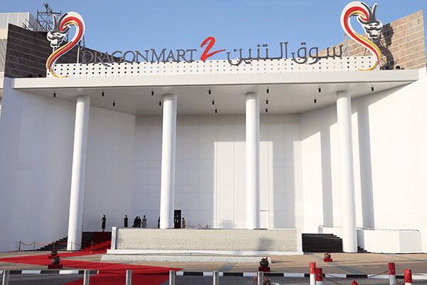 سوق التنين في دبي تجربة مثيرة عليك اكتشافها