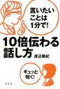 【送料無料】10倍伝わる話し方 [ 渡辺美紀 ]