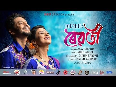Reboti Lyrics ||Dikshu Sarma Rimpi Das Reboti Song Lyrics