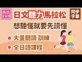 另類學習法!吳氏日文全日語課程之日語聽力馬拉松系列(還算不錯用的教學)