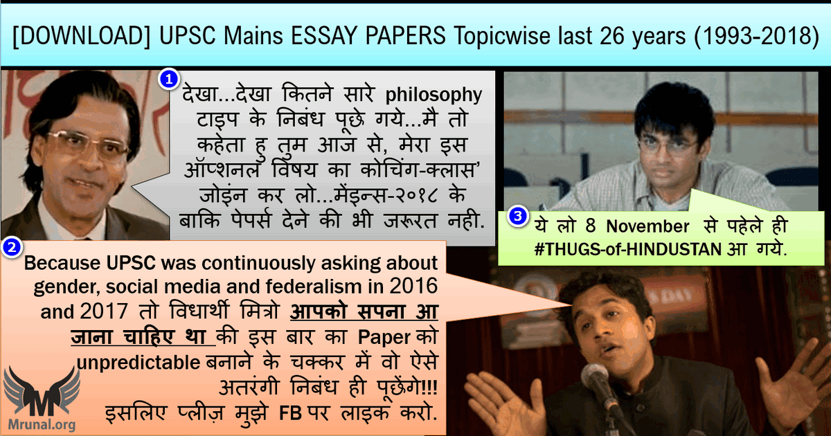 Download Upsc Mains 2018 Essay Paper Incl Topicwise Last 26 Years