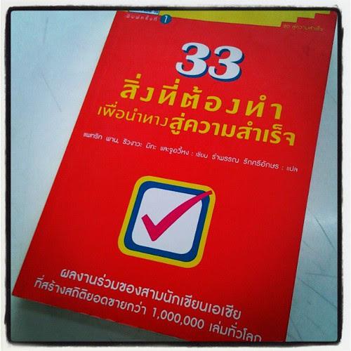 33 สิ่งที่ต้องทำสู่ความสำเร็จ
