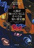 人類が知っていることすべての短い歴史(上) (新潮文庫)