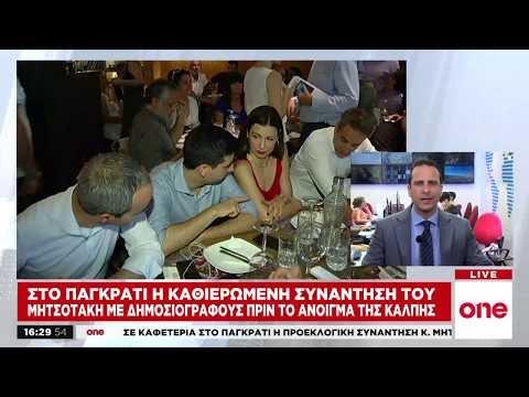 Στο Παγκράτι το γεύμα του Κ. Μητσοτάκη με τους πολιτικούς συντάκτες