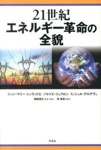 21世紀エネルギー革命の全貌