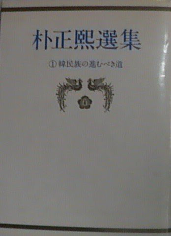 朴正煕選集 (1970年)