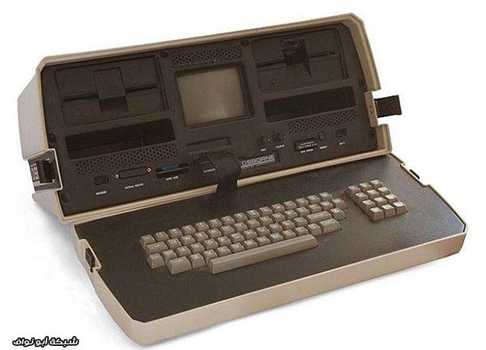 صور : أول جهاز لاب توب في العالم