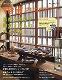 zakka catalog (雑貨カタログ) 2009年 10月号 [雑誌]