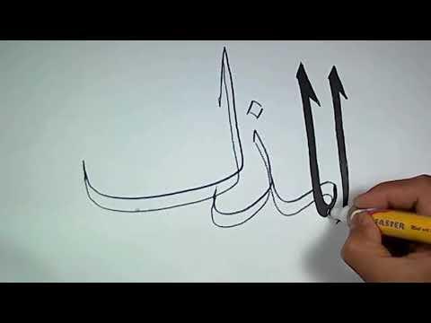 Cara Menggambar Kaligrafi Asmaul Husna Al Mudzillu Arabic