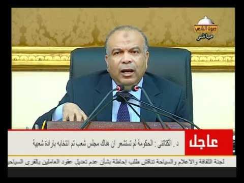 بالفيديو : الكتاتني يعلق جلسات مجلس الشعب لمدة اسبوع