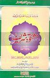 Mishkat Shareef – 3 Volumes – Urdu Translation Mishkat -ul- Masabeeh By Shaykh Abidur Rahman Kandhelvi