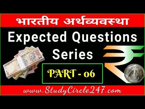 Indian Economy Expected Questions Part - 06 For Upcoming Exams | अर्थव्य...