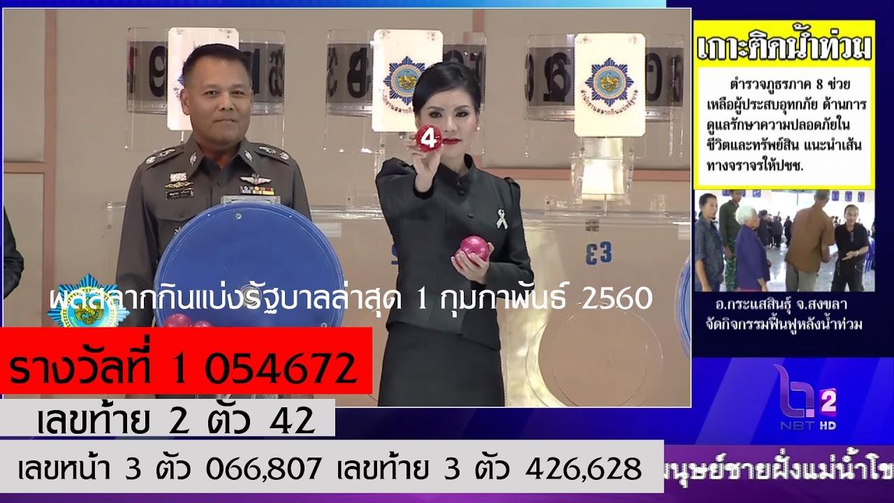 ผลสลากกินแบ่งรัฐบาลล่าสุด 1 กุมภาพันธ์ 2560 [ Full ] ตรวจหวยย้อนหลัง 1 February 2016 Lotterythai HD http://dlvr.it/NG6Nxt