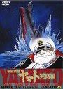 Emotion the Best Final Yamato (Uchu Senkan Yamato Kanketsu Hen) / Animation