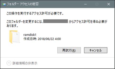 a00031_Windows10で削除出来ないファイルを強制削除する方法_03
