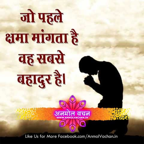Apologize Quotes In Hindi Smileworld