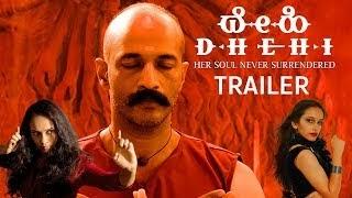 Dhehi Kannada Movie (2020)   Cast   Trailer