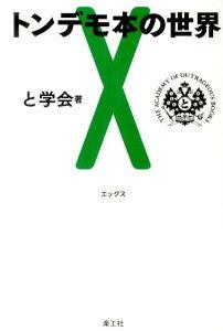 トンデモ本の世界(X)