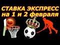 Прогноз на футбол на сегодня железная ставка Щелково