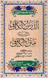 Al Dars ul Kafi Urdu Sharh Matn ul Kafi