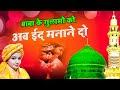 Baba ke Gulamon ko Ab Eid Manane Do || Neha Naaz Qawwali || Neha naaz Best Qawwali
