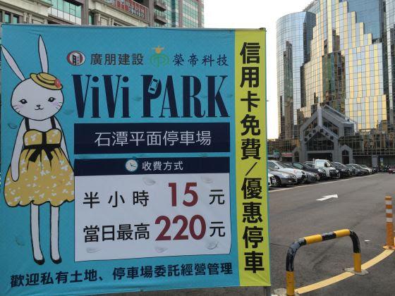 ViViPARK/Vivi/Park/停車場/找車位/停車/汽車