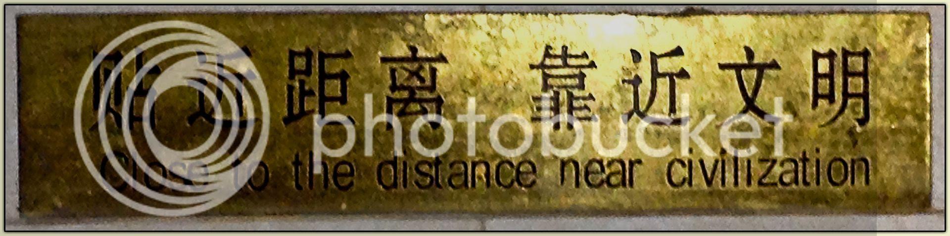 China Placard