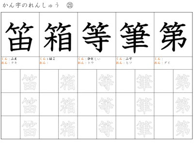 ドリルズ 小学3年生 国語 の無料学習プリント小3 漢字ドリル ⑥