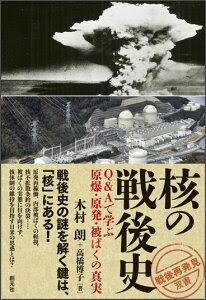 核の戦後史