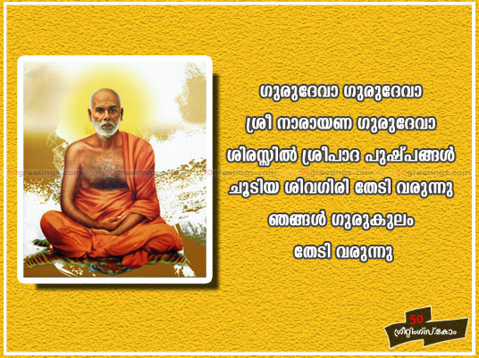 Sreenarayana Guru Quotes In Malayalam