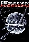 世界の傑作機 No.31 ボーイングBー52ストラトフォートレス (世界の傑作機 NO. 31)