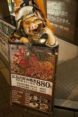 広島お好み焼き Big-Pig 神田西口点