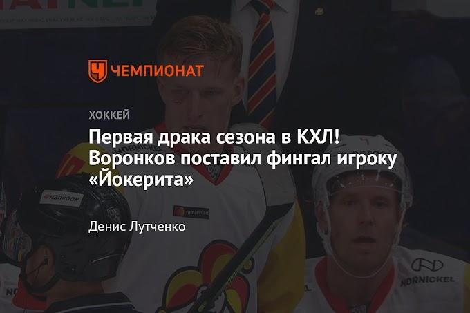 Первая драка сезона в КХЛ! Воронков поставил фингал игроку «Йокерита»