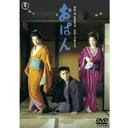 Ohan / Japanese Movie